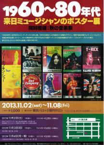 CCF20131010_00000